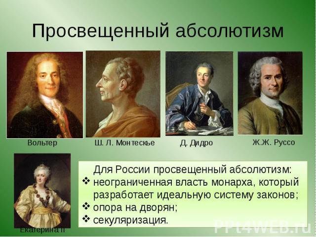 Просвещенный абсолютизм Для России просвещенный абсолютизм:неограниченная власть монарха, который разработает идеальную систему законов;опора на дворян;секуляризация.