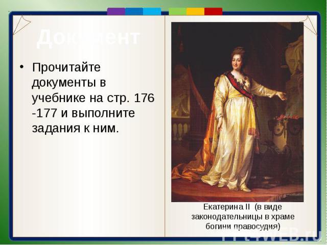 Документ Прочитайте документы в учебнике на стр. 176 -177 и выполните задания к ним. Екатерина II (в виде законодательницы в храме богини правосудия)