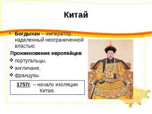 Китай Богдыхан – император, наделенный неограниченной властью.Проникновение евро