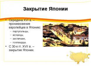 Закрытие Японии Середина XVI в. – проникновение европейцев в Японию:португальцы,