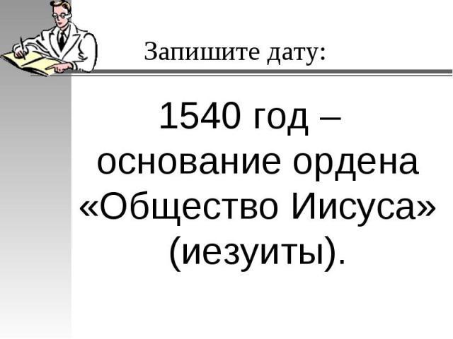 1540 год – основание ордена «Общество Иисуса» (иезуиты).