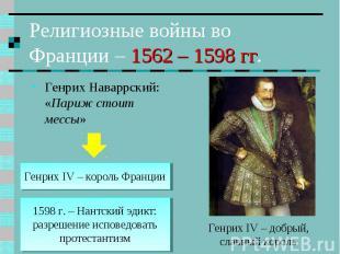 Религиозные войны во Франции – 1562 – 1598 гг. Генрих Наваррский: «Париж стоит м