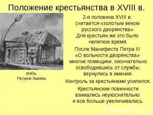 Положение крестьянства в XVIII в. Изба.Рисунок Львова. 2-я половина XVIII в. счи
