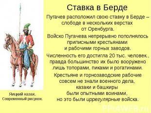 Ставка в Берде Пугачев расположил свою ставку в Берде – слободе в нескольких вер