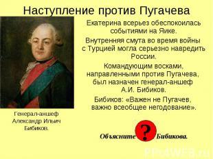 Наступление против Пугачева Генерал-аншефАлександр ИльичБибиков. Екатерина всерь