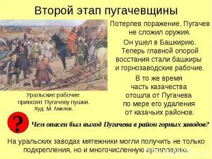 Второй этап пугачевщины Потерпев поражение, Пугачев не сложил оружия.Он ушел в Б