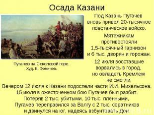 Осада Казани Под Казань Пугачев вновь привел 20-тысячное повстанческое войско.Мя