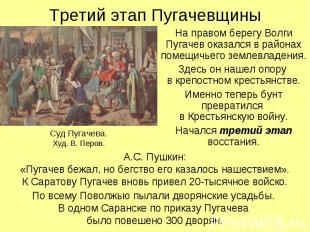 Третий этап Пугачевщины Суд Пугачева.Худ. В. Перов. На правом берегу Волги Пугач