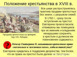 Положение крестьянства в XVIII в. Продажа крепостных на ярмарке.Худ. К.В. Лебеде