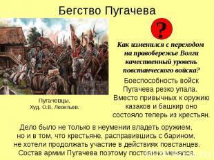 Бегство Пугачева Как изменился с переходом на правобережье Волги качественный ур