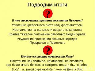 Подводим итоги В чем заключались причины восстания Пугачева?Усиление крепостного