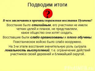 В чем заключаются причины поражения восстания Пугачева?Восстание было стихийным,