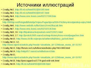 Слайд №2. http://il.rsl.ru/html/002/j00190.htmlСлайд №3. http://il.rsl.ru/html/0