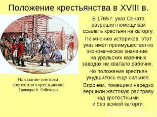 Положение крестьянства в XVIII в. Наказание плетьми крепостного крестьянина.Грав