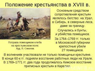 Положение крестьянства в XVIII в. Потрава помещиком хлеба на крестьянском поле.Х