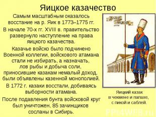 Яицкое казачество Самым масштабным оказалось восстание на р. Яик в 1773–1775 гг.