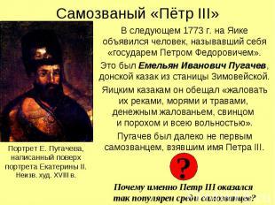 Самозваный «Пётр III»В следующем 1773 г. на Яике объявился человек, называвший с
