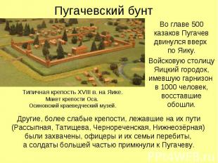 Пугачевский бунт Во главе 500 казаков Пугачев двинулся вверх по Яику.Войсковую с