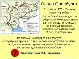 Осада Оренбурга 5 октября 1773 г. Пугачев осадил Оренбург.Штурм Оренбурга не уда