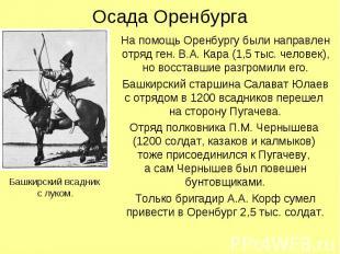 Осада Оренбурга Башкирский всадник с луком. На помощь Оренбургу были направлен о