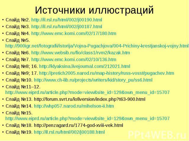 Слайд №2. http://il.rsl.ru/html/002/j00190.htmlСлайд №3. http://il.rsl.ru/html/002/j00187.htmlСлайд №4. http://www.emc.komi.com/02/17/180.htmСлайд №5. http://900igr.net/fotografii/istorija/Vojna-Pugachjova/004-Prichiny-krestjanskoj-vojny.htmlСлайд №…