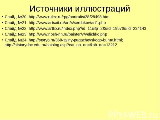 Слайд №20. http://www.rulex.ru/rpg/portraits/28/28498.htmСлайд №21. http://www.artsait.ru/art/s/serdukov/art1.phpСлайд №22. http://www.artlib.ru/index.php?id=11&fp=2&uid=18570&iid=234143Слайд №23. http://www.nosh-nn.ru/painter/v/velichko.phpСлайд №2…
