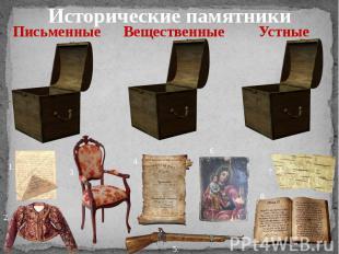 Исторические памятники Письменные Вещественные Устные