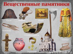 Вещественные памятники