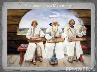 Былина «Илья Муромец»