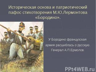 Историческая основа и патриотический пафос стихотворения М.Ю.Лермонтова «Бородин