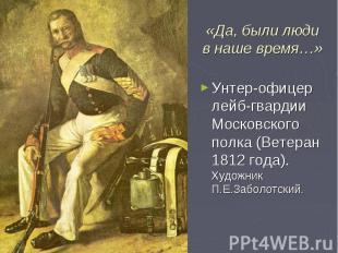 «Да, были люди в наше время…» Унтер-офицер лейб-гвардии Московского полка (Ветер