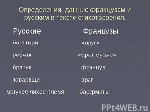 Определения, данные французам и русским в тексте стихотворения.