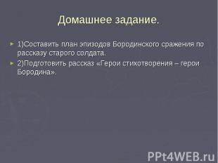 Домашнее задание. 1)Составить план эпизодов Бородинского сражения по рассказу ст