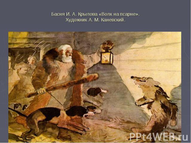 Басня И. А. Крылова «Волк на псарне».Художник А. М. Каневский.