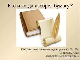 Кто и когда изобрел бумагу? ГБОУ детский сад компенсирующего вида № 1570, г. Мос
