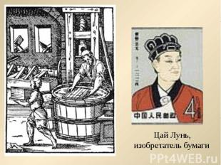 Цай Лунь, изобретатель бумаги