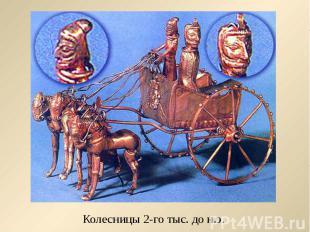 Колесницы 2-го тыс. до н.э.