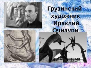 Грузинский художник Ираклий Очиаури