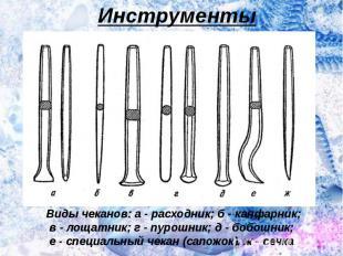 Инструменты Виды чеканов: а - расходник; б - канфарник; в - лощатник; г - пурошн