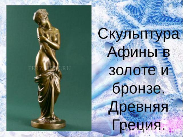Скульптура Афины в золоте и бронзе.Древняя Греция.