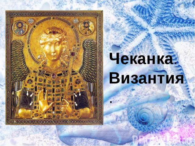 Чеканка. Византия.