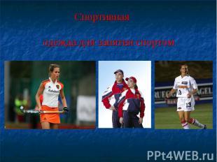 Спортивная одежда для занятия спортом