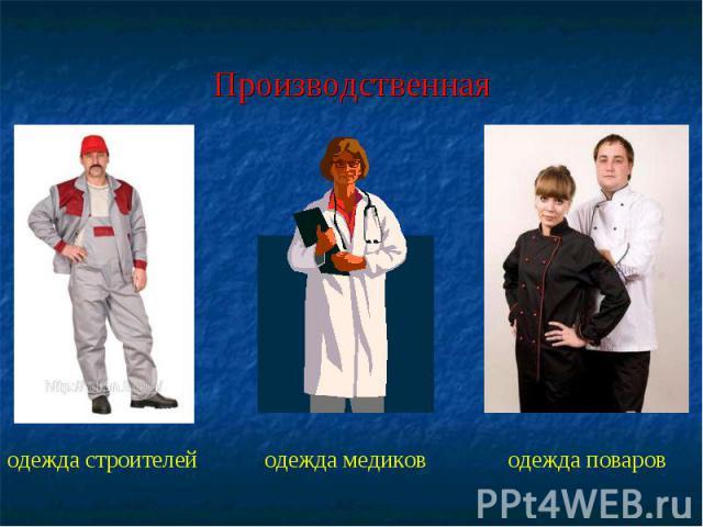 Производственная одежда строителей одежда медиков одежда поваров