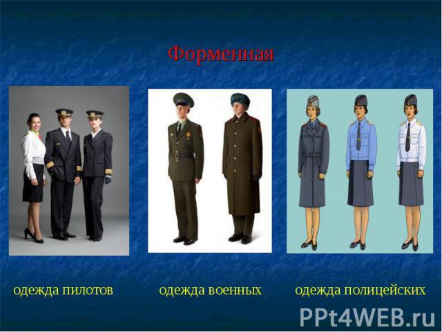 Форменная одежда пилотов одежда военных одежда полицейских