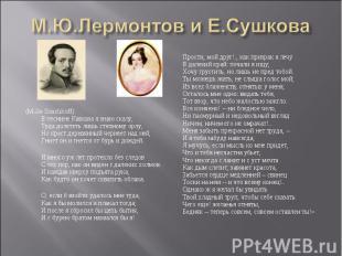 М.Ю.Лермонтов и Е.Сушкова (M-lle Souchkoff)В теснине Кавказа я знаю скалу,Туда д