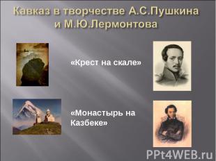 Кавказ в творчестве А.С.Пушкина и М.Ю.Лермонтова «Крест на скале»«Монастырь на К