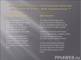 ?? Определите, какое стихотворение написано А.С.Пушкиным, какое – М.Ю.Лермонтовы