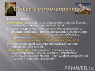 Общее в стихотворениях Стихи о Кавказе.Композиция: в первой части описывается пр