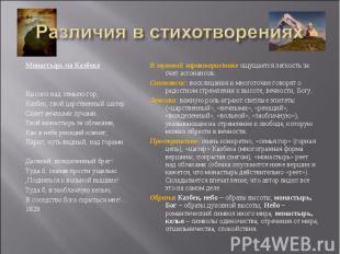 Различия в стихотворениях Монастырь на КазбекеВысоко над семьею гор,Казбек, твой