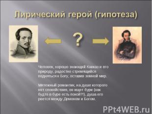 Лирический герой (гипотеза) Человек, хорошо знающий Кавказ и его природу, радост